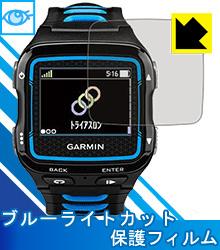 液晶保護フィルム (GARMIN ForeAthlete920 用)GARMIN(ガーミン)