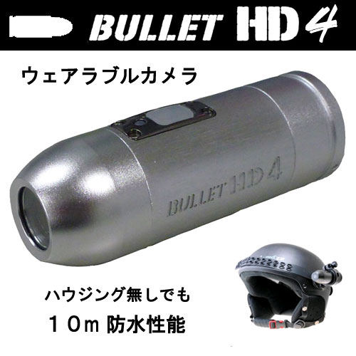 BULLET HD4BULLET(弾丸型)カメラ【送料&代引手数料無料】≪あす楽対応≫