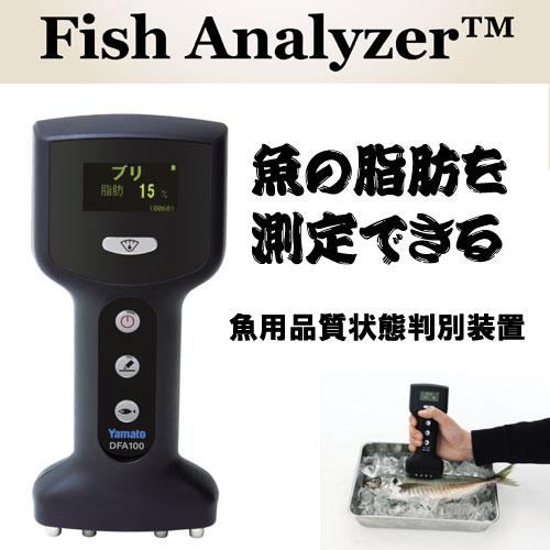 【ラッピング無料】 魚用品品質状態判別装置「Fish Analyzer」DFA100フィッシュアナライザー【送料・代引手数料無料】, 西洋美術屋:b776bdcf --- hortafacil.dominiotemporario.com