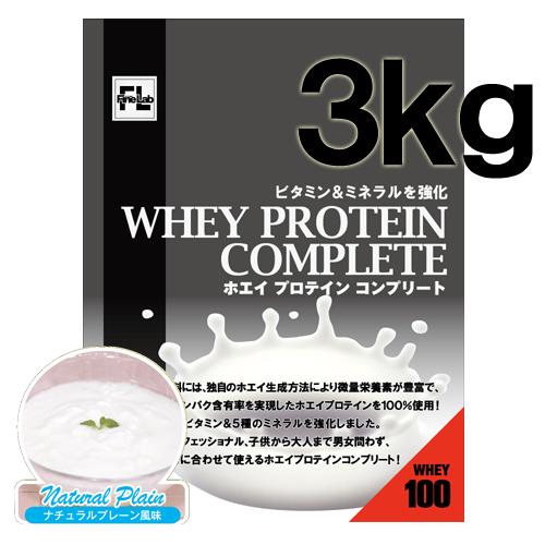ファインラボ ホエイプロテイン コンプリート ナチュラルプレーン風味【3kg】【送料・代引手数料無料】