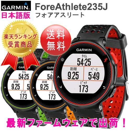为运动员 235 J (ForeAthlete235J) 37176 H 37176 J 37176 K GPS 店︰ 航运 GARMIN (佳明) 的新固件