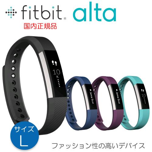 Fitbit Alta【Lサイズ】ライフログデバイス【送料・代引手数料無料】≪あす楽対応≫