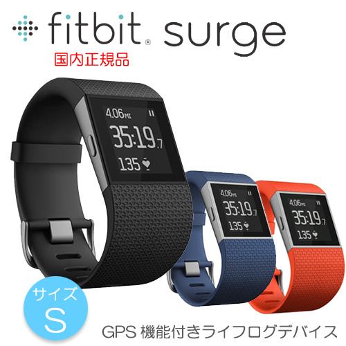 Fitbit Surge【Sサイズ】ライフログデバイス【送料・代引手数料無料】