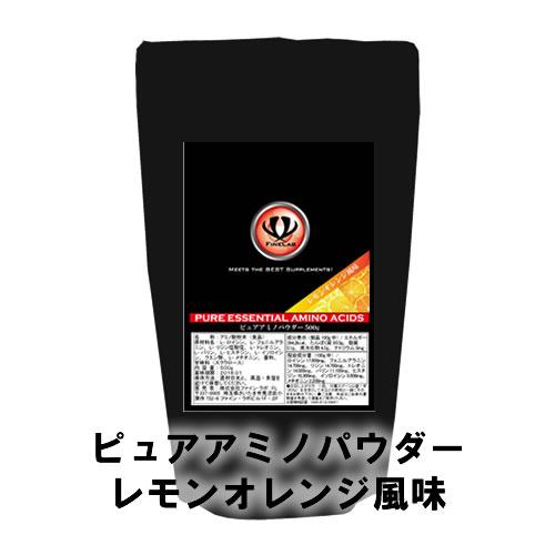 ファインラボ ピュアアミノパウダー レモンオレンジ風味【500g】