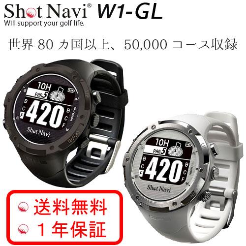 ポイント10倍、最新コースアップ後出荷!Shot Navi W1-GL (ショットナビ GPSウォッチ)[送料・代引手数料無料]≪あす楽対応≫