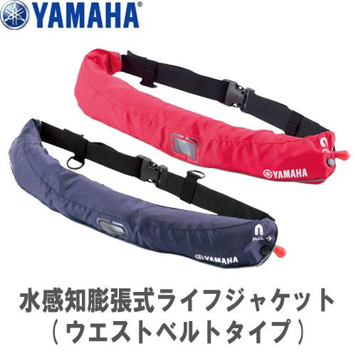 YAMAHA水感知膨張式ライフジャケット(ウエストベルトタイプ)YWA-2015【国土交通省型式認定品】≪あす楽対応≫