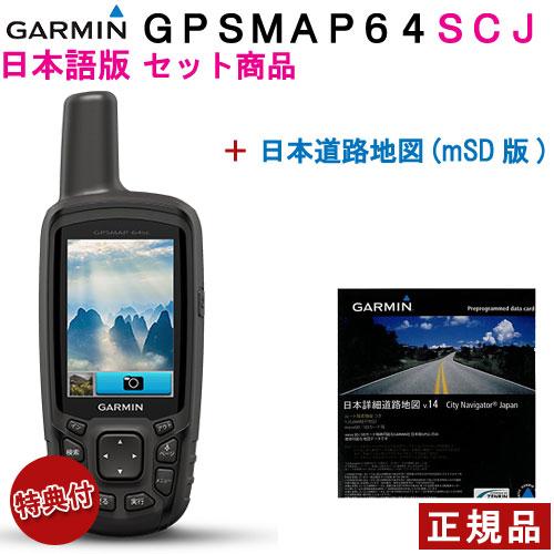 【純正ケース付き】☆お得なセット商品☆GPSmap64SCJ 日本語版@セット特価シティーナビゲータ日本microSD版付き(GPS map 64 SCJ)GARMIN(ガーミン)