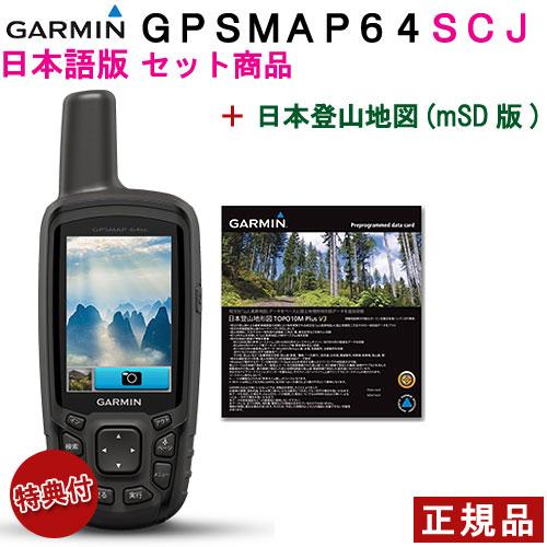 選ぶなら 【純正ケース付き 地形図付き(GPS】☆お得なセット商品☆GPSmap64SCJ map 日本語版@セット特価日本登山地形図mSD版 地形図付き(GPS map 64 64 SCJ)GARMIN(ガーミン), milky ange:4bceb5a1 --- supercanaltv.zonalivresh.dominiotemporario.com