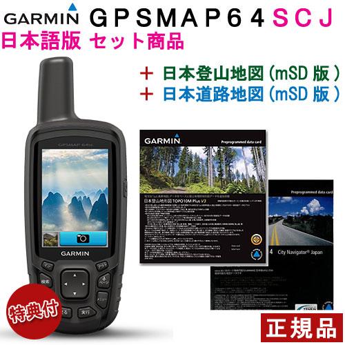 【液晶保護フィルム付き】☆お得なセット商品☆GPSmap64SCJ 日本語版@セット特価日本登山地形図miroSD版 + シティナビゲータ日本microSD版(GPS map 64 SCJ)GARMIN(ガーミン)≪あす楽対応≫