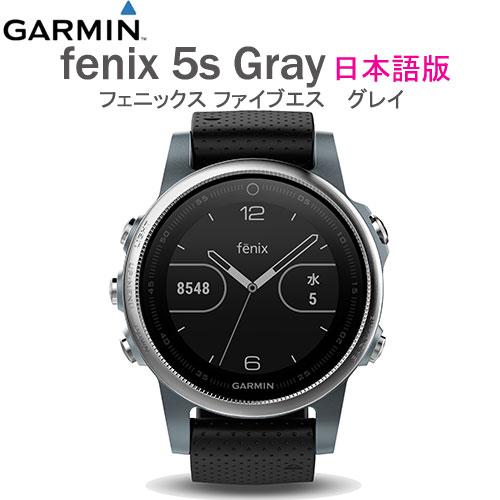 fenix 5s Gray 日本語版(フェニックス ファイブエス グレイ 日本語版)高機能GPSウォッチ!fenix5s Gray フェニックス5s グレイ010-01685-35【送料代引手数料無料】GARMIN(ガーミン)≪あす楽対応≫