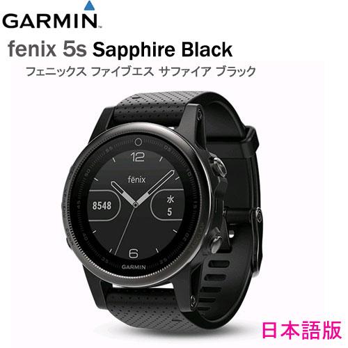 ●期間限定 液晶フィルム付●fenix 5s Sapphire Black 日本語版フェニックス 5s サファイア ブラック 日本語版高機能GPSウォッチ010-01685-44【送料代引手数料無料】GARMIN(ガーミン)≪あす楽対応≫