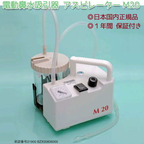 電動鼻水吸引器 アスピレーター M20メーカー保証付き【送料・代引き手数料無料】乳児、幼児、乳幼児、内祝い、出産祝、お返し、結婚祝い、お誕生日、お祝いに