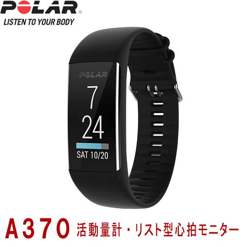 Polar(ポラール) A370 ブラック【Sサイズ】POLAR(ポラール)活動量計・リスト型心拍モニター【送料・代引手数料無料】