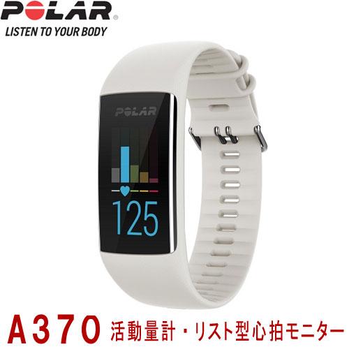 Polar(ポラール) A370 アイボリーホワイト【S・M/Lサイズ】POLAR(ポラール)活動量計・リスト型心拍モニター【送料・代引手数料無料】≪あす楽対応≫