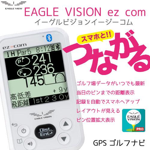 ポイント10倍・特典ケース付!EAGLE VISION ez com(イーグルビジョン イージー コム)GPSゴルフナビ(EV-731)【送料・代引手数料無料】≪あす楽対応≫