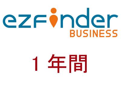 ezFinder BUSINESS【1年間】【代金引換 / NP後払い不可】
