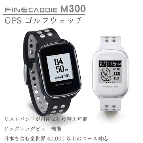 FineCaddie M300 (ファインキャディ エム300)【GPSゴルフ 腕時計型 国内正規品】【送料・代引手数料無料】