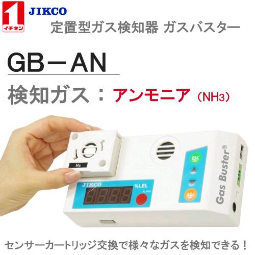検知ガス【アンモニア】 <GB-AN>定置型ガス警報器 ガスバスター イチネンジコ-【送料・代引手数料無料】