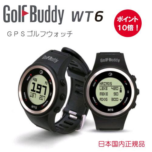 最新コースにアップ後出荷!Golf Buddy WT6 (ゴルフバディー WT6)【GPSゴルフウォッチ 国内正規品】送料・代引手数料無料≪あす楽対応≫