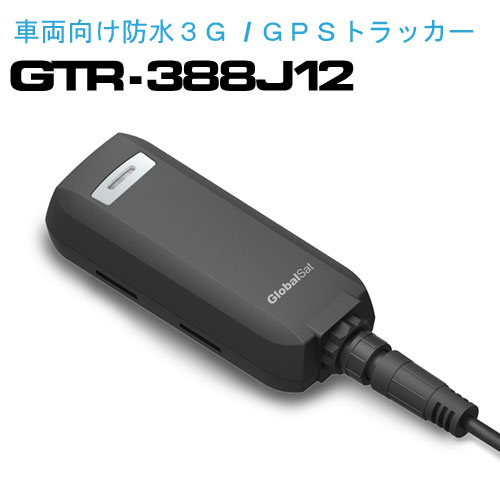 3G/GPSトラッカー「GTR-388J12」【通信SIMカード別売】 車両向け防水トラッカー 発信器本体1年保証付き【送料・代引手数料無料】