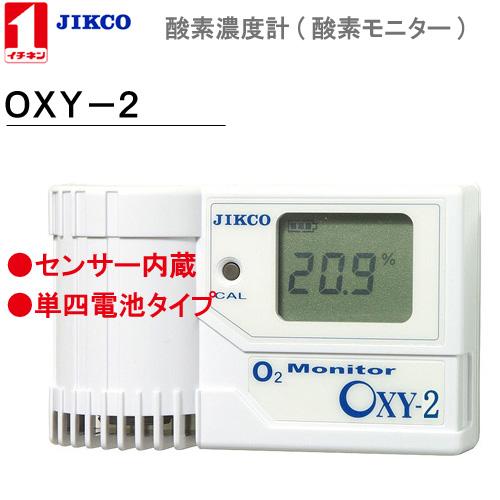 酸素濃度計 <OXY-2>センサー内蔵型イチネンジコ-【送料・代引手数料無料】