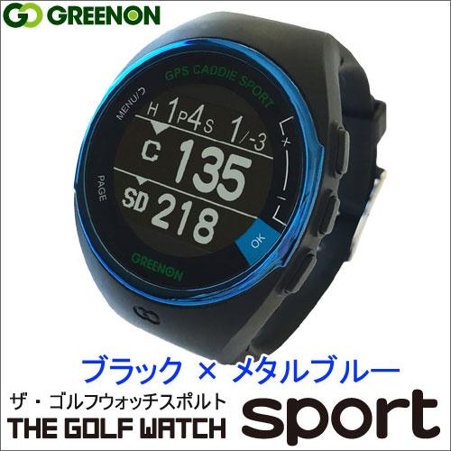 【★ポイント10倍】GREEN ON THE GOLF WATCH SPORT【ブラック×メタルブルー】 (グリーンオン ザ ゴルフ ウォッチ スポルト ブラック×メタルブルー)腕時計型GPSキャディ≪あす楽対応≫