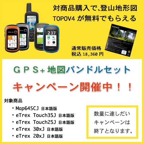 Japanese detailed topographical map 2500/25000 installation finished GPSmap64SCJ Japanese edition (GPS map 64 SCJ) GARMIN (ガーミン) 753739180195
