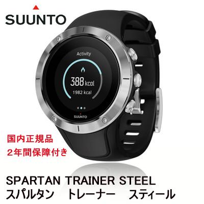 ●SALE セール●【国内正規品】Suunto Spartan Trainer Wrist HR Steel(スント スパルタン トレーナー リスト HR スティール)【送料・代引手数料無料】≪あす楽対応≫