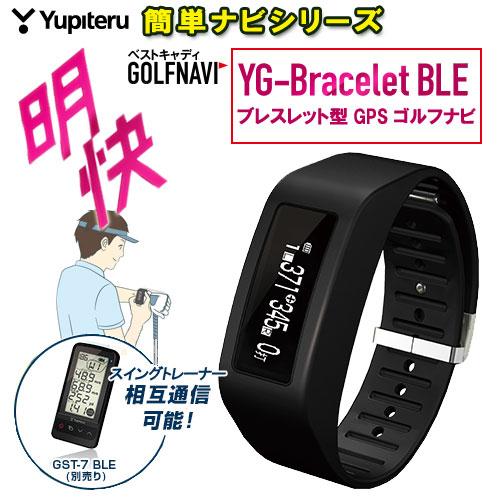 GPSゴルフナビ YG-Bracelet-BLE<ユピテル社製>【送料・代引手数料無料】ブレスレット型GPS4968543303988≪あす楽対応≫