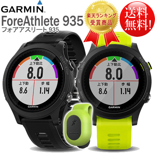 フォアアスリート935(ForeAthlete935)【正規品・1年保証】GPS専門店◎最新ファームウェア出荷【送料・代引手数料無料】フォアアスリート 935 (ForeAthlete 935)GARMIN(ガーミン)