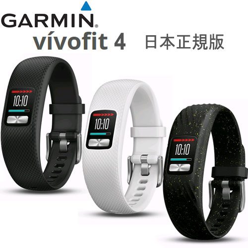 vivofit4 日本正規版 (ヴィヴォフィット4)GARMIN(ガーミン)アクティビティトラッカー【送料・代引手数料無料】≪あす楽対応≫