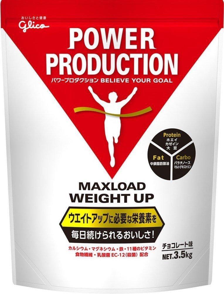 グリコ マックスロードウェイトアップ チョコレート味【3.5kg】POWER PRODUCTION パワープロダクション【送料無料】≪あす楽対応≫