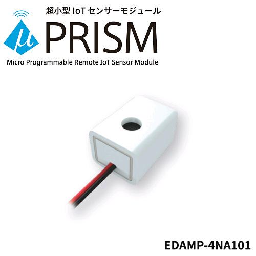 超小型IoTセンサーモジュール【外部電源タイプ】マイクロPRISM「EDAMP-4NA101」【送料・代引手数料無料】