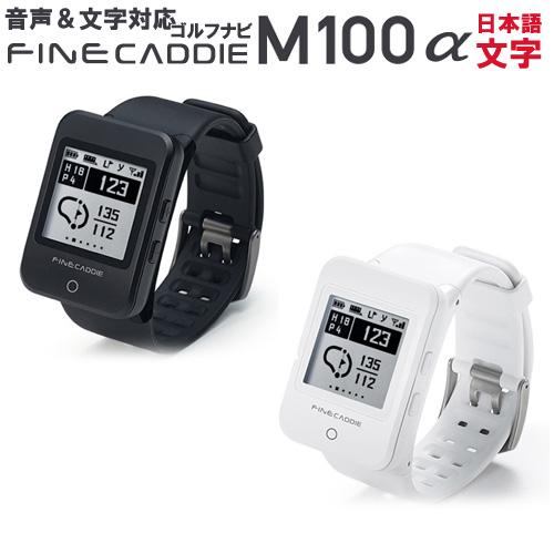 FineCaddie M100アルファ (ファインキャディ エム100アルファ)【GPSゴルフ 腕時計型 国内正規品】【送料・代引手数料無料】≪あす楽対応≫