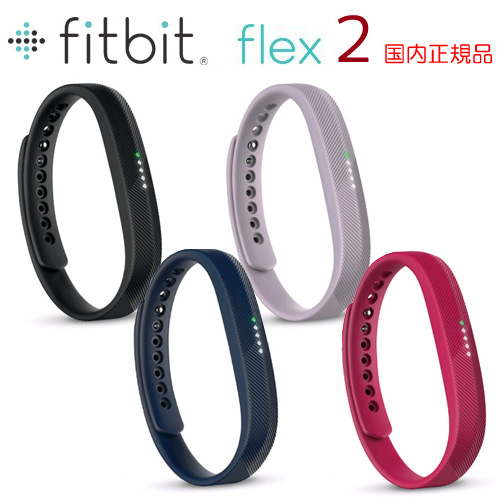 Fitbit Flex2 ライフログデバイス【送料・代引手数料無料】≪あす楽対応≫