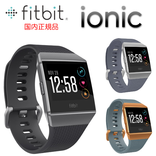 Fitbit iONIC ウェアラブル ライフログ デバイス【送料・代引手数料無料】≪あす楽対応≫