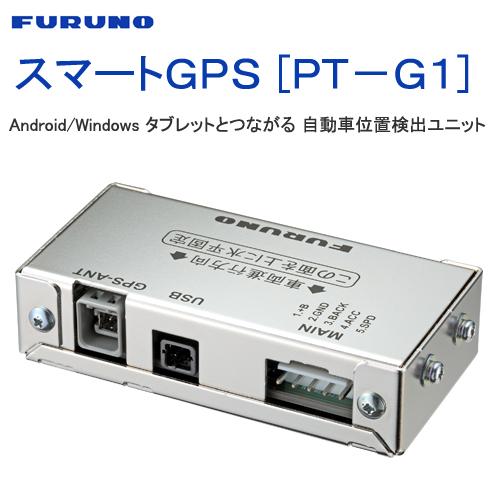 スマートGPS 「PT-G1」【GNSSレシーバー】FURUNO(古野電気)【送料・代引手数料無料