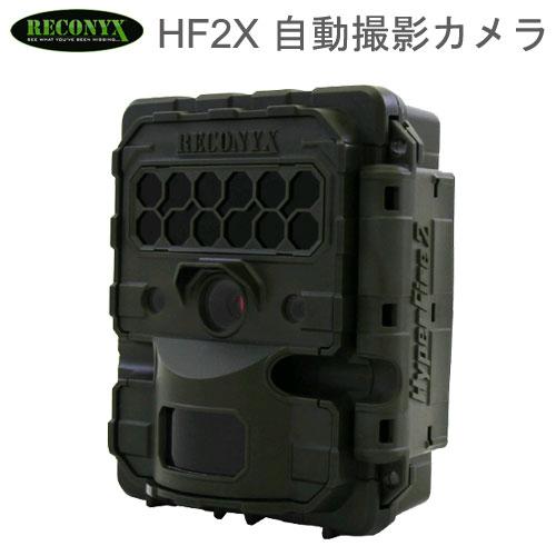 Reconyx(レコニクス)HF2X 自動撮影カメラ(センサーカメラ)