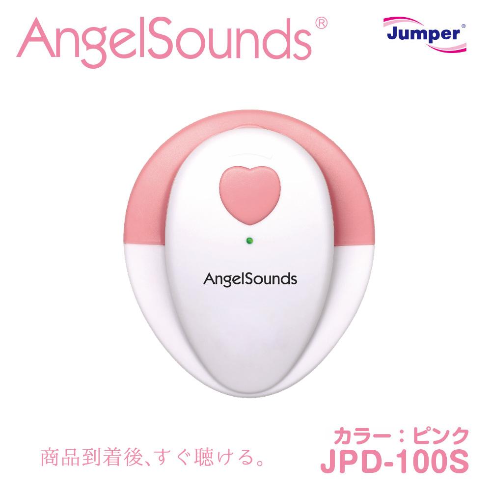 送料無料!胎児超音波心音計 JPD-100Sおなかの赤ちゃんの心音をきくことができる超音波心音計≪あす楽対応≫