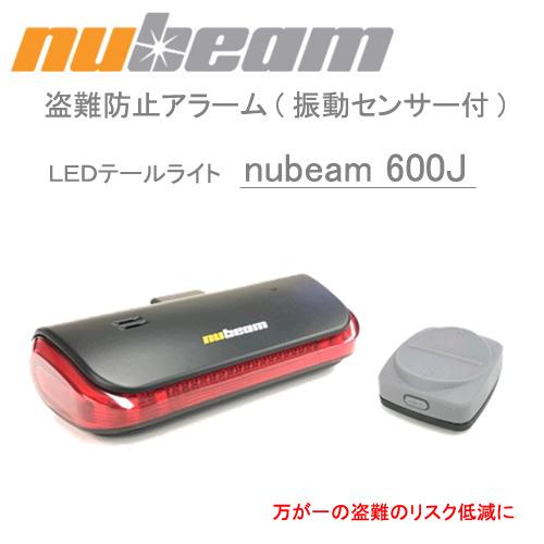 nubeam 600j 盗難防止アラーム(振動センサー付き)LEDテールライト【送料無料】nubeam(ヌービーム)NB-600J≪あす楽対応≫