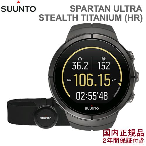 【国内正規品】Suunto Spartan Ultra Stealth Titanium (HR)(スント スパルタン ウルトラ ステルス チタニウム HR)【送料・代引手数料無料】