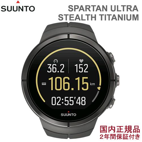 【国内正規品】Suunto Spartan Ultra Stealth Titanium(スント スパルタン ウルトラ ステルス チタニウム )【送料・代引手数料無料】