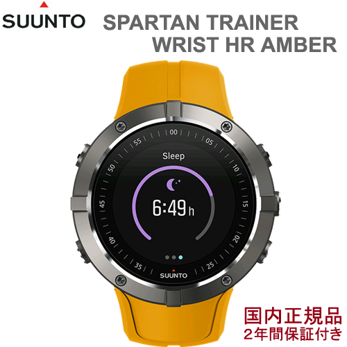 ●SALE セール●【国内正規品】Suunto Spartan Trainer Wrist HR Amber(スント スパルタン トレーナー リスト HR アンバー)【送料・代引手数料無料】