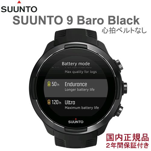 [国内正規品] SUUNTO 9 Baro Black【心拍ベルトなし】(スント9 バロ ブラック)【送料・代引手数料無料】≪あす楽対応≫