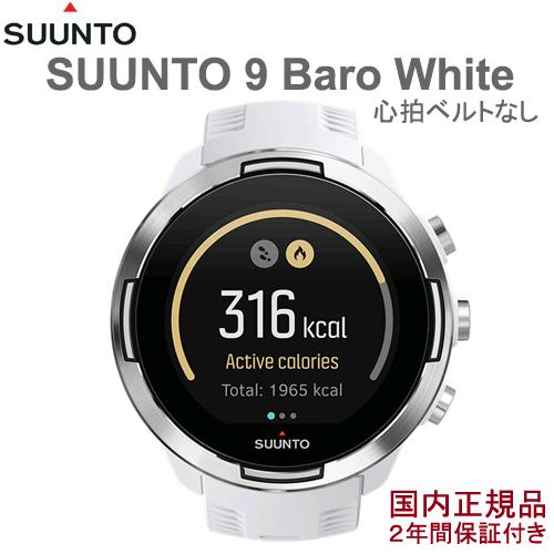 [国内正規品] SUUNTO 9 Baro White【心拍ベルトなし】(スント9 バロ ホワイト)【送料・代引手数料無料】