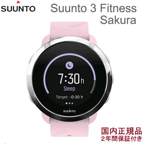 [国内正規品] SUUNTO 3 FITNESS Sakura(スント フィットネス3 サクラ)【送料・代引手数料無料】