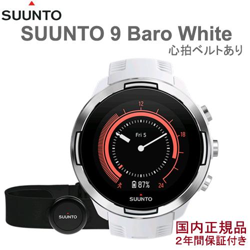 [国内正規品] SUUNTO 9 Baro White【心拍ベルトあり】(スント9 バロ ホワイト)【送料・代引手数料無料】