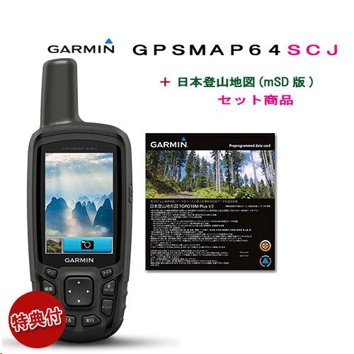 【液晶保護フィルム付き】☆お得なセット商品☆GPSmap64SCJ 日本語版@セット特価日本登山地形図mSD版 地形図付き(GPS map 64 SCJ)GARMIN(ガーミン)