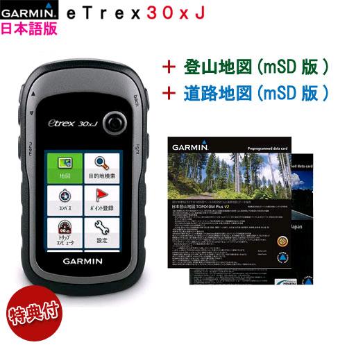 特典ケース&電池 付きお得なセット商品日本詳細地図(山・道路)セットeTrex 30x J 日本語版【送料・代引手数料無料】(eTrex30xJ日本語版)GARMIN(ガーミン)