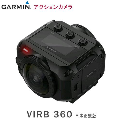 VIRB 360 日本正規版(ヴァーブ 360 日本正規版)010-01743-10アクションカメラ【送料・代引手数料無料】GARMIN(ガーミン)